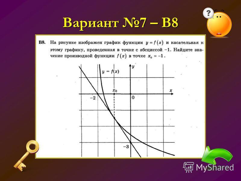 Вариант 7 – В8