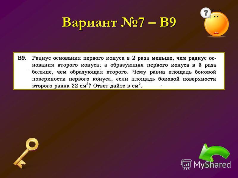 Вариант 7 – В9
