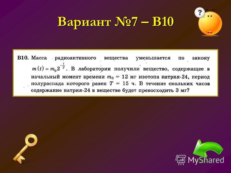 Вариант 7 – В10