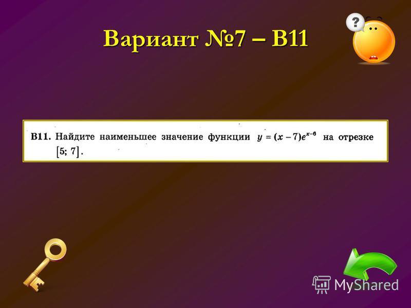 Вариант 7 – В11