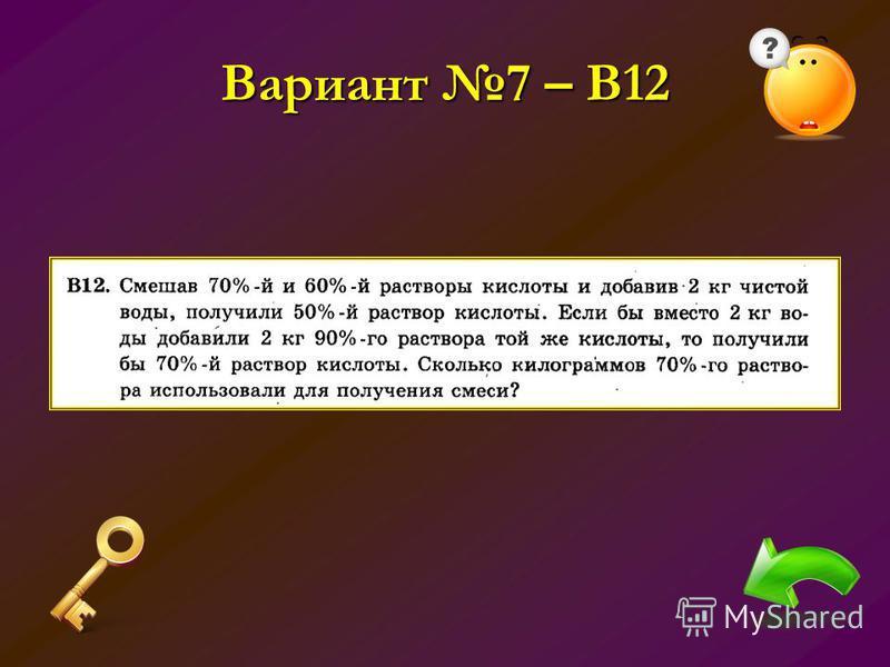 Вариант 7 – В12