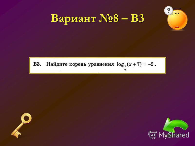 Вариант 8 – В3