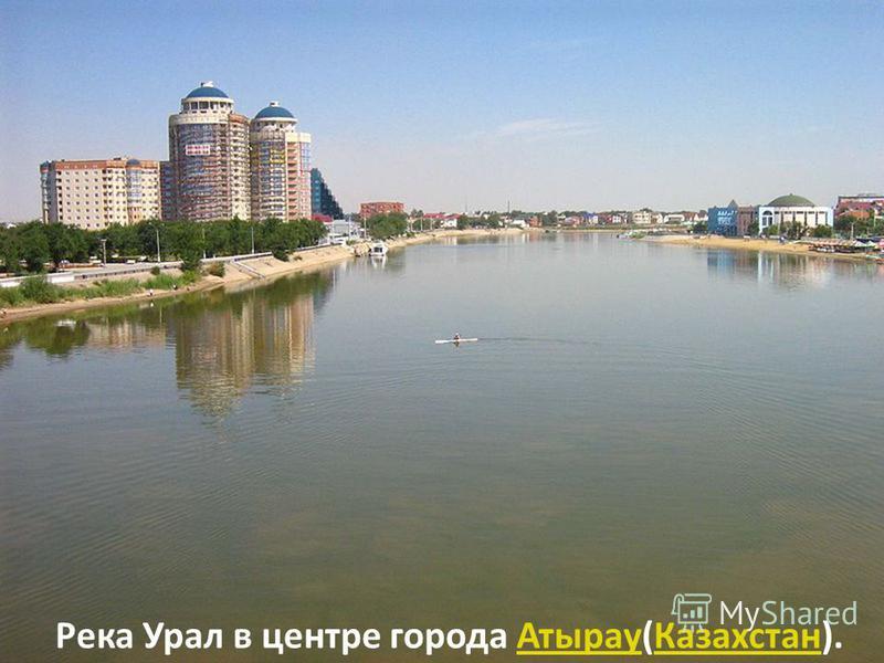 Река Урал в центре города Атырау(Казахстан).Атырау Казахстан