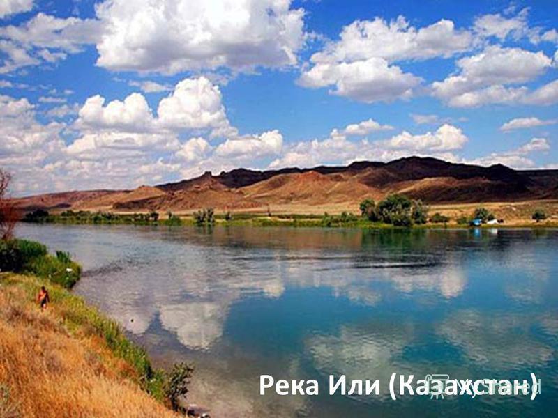 Река Или (Казахстан)