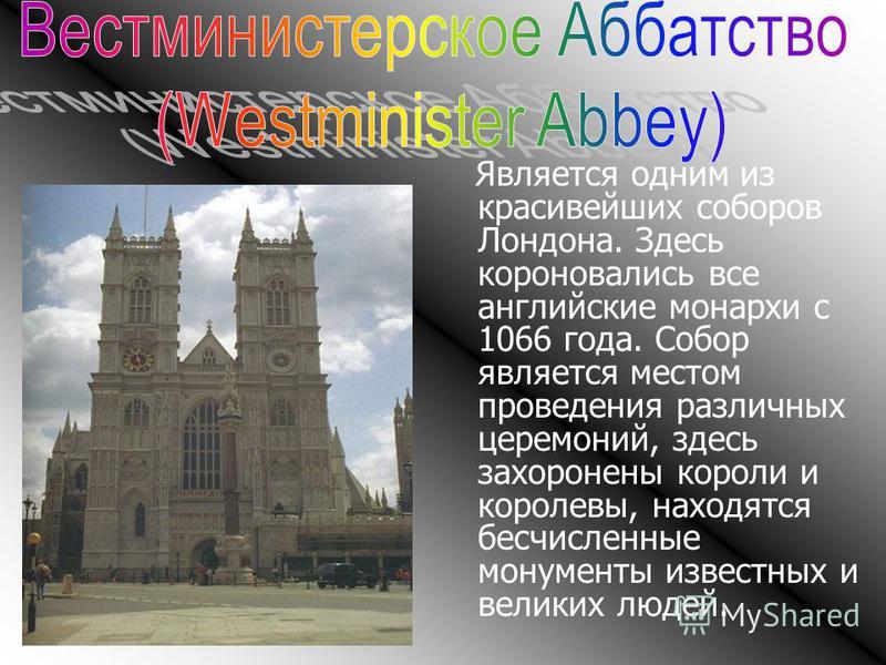 Является одним из красивейших соборов Лондона. Здесь короновались все английские монархи с 1066 года. Собор является местом проведения различных церемоний, здесь захоронены короли и королевы, находятся бесчисленные монументы известных и великих людей