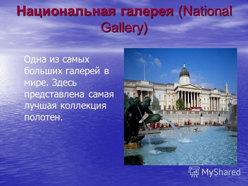 Национальная галерея (National Gallery) Одна из самых больших галерей в мире. Здесь представлена самая лучшая коллекция полотен.