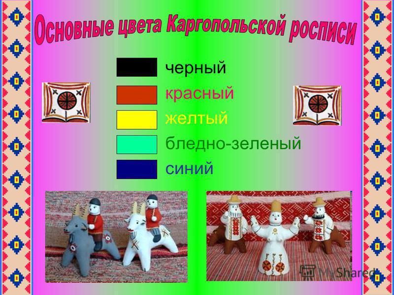 черный красный желтый бледно-зеленый синий
