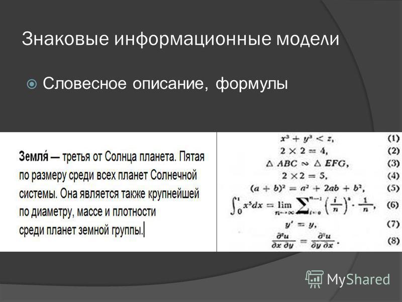 Знаковые информационные модели Словесное описание, формулы