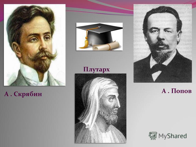 А. Скрябин А. Попов Плутарх