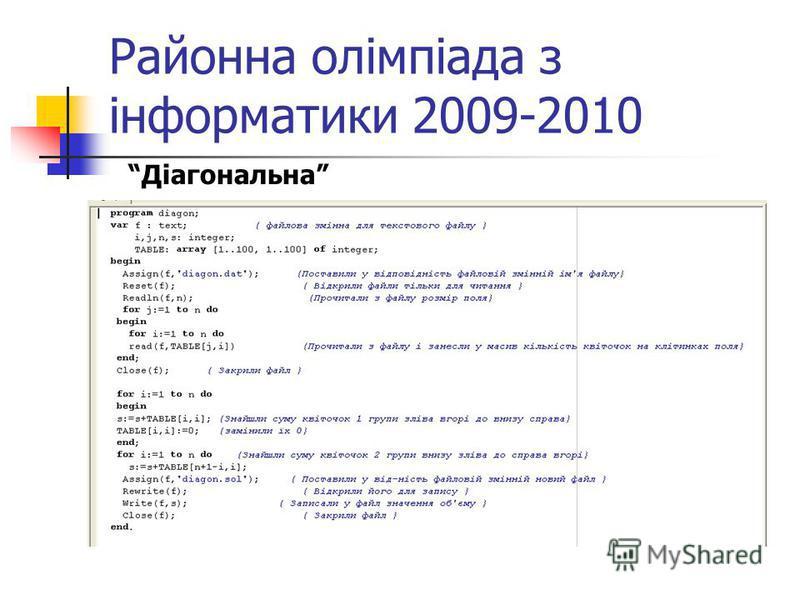 Районна олімпіада з інформатики 2009-2010 Діагональна