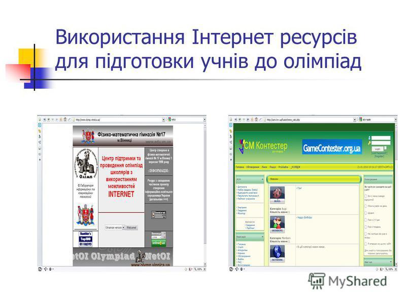 Використання Інтернет ресурсів для підготовки учнів до олімпіад