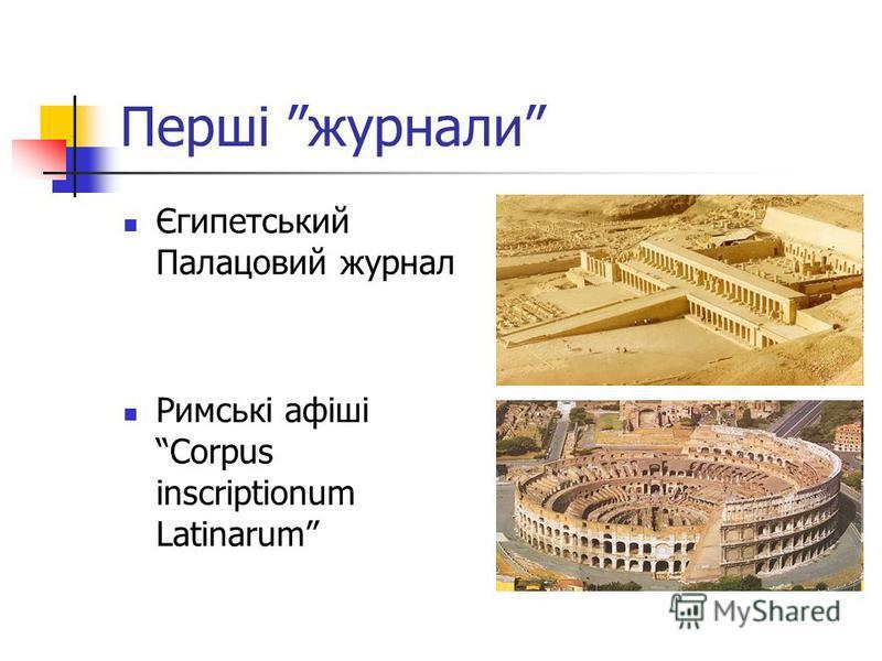 Перші журнали Єгипетський Палацовий журнал Римські афішіCorpus inscriptionum Latinarum