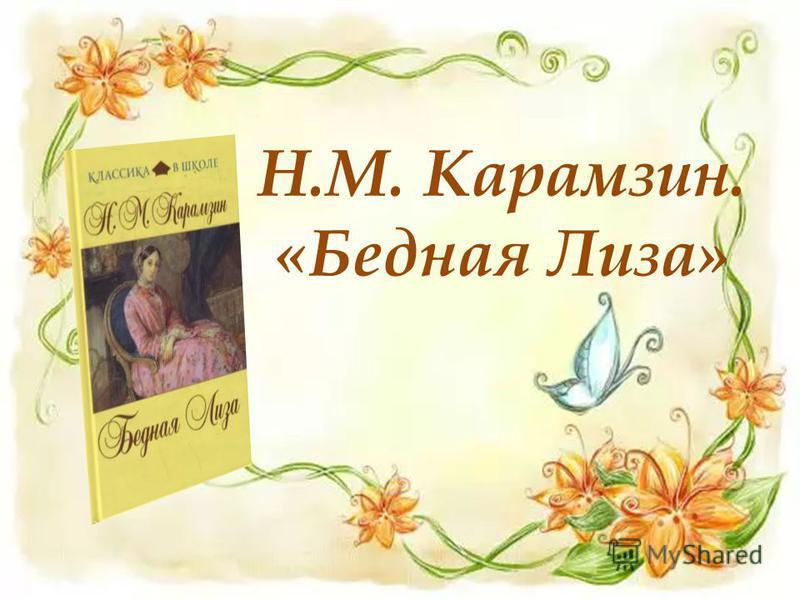 Н.М. Карамзин. «Бедная Лиза»