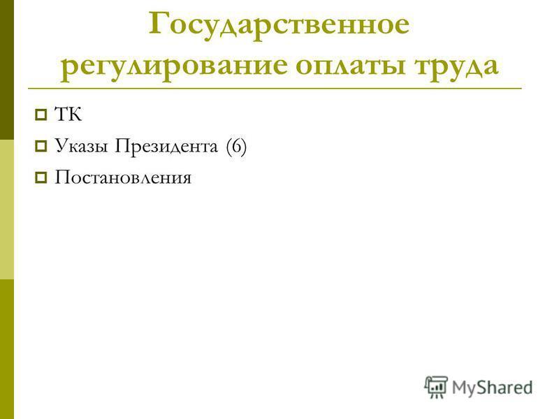 Государственное регулирование оплаты труда ТК Указы Президента (6) Постановления