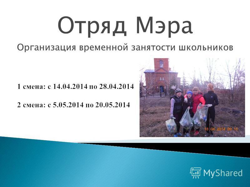Отряд Мэра Организация временной занятости школьников