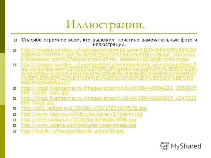 Иллюстрации. Спасибо огромное всем, кто выложил поистине замечательные фото и иллюстрации. http://images.yandex.ru/yandsearch?ed=1&text=%D0%B4%D0%B5%D0 %B9%D1%81%D1%82%D0%B2%D1%83%D0%B9&p=1&img_url=www. killthecancer.com%2Fdocuments%2Fmw_celebrating2