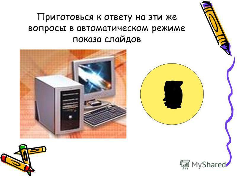 Приготовься к ответу на эти же вопросы в автоматическом режиме показа слайдов До начала осталось секунд