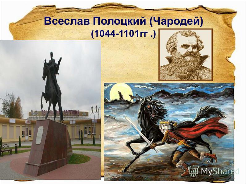 Всеслав Полоцкий (Чародей) (1044-1101 гг.)