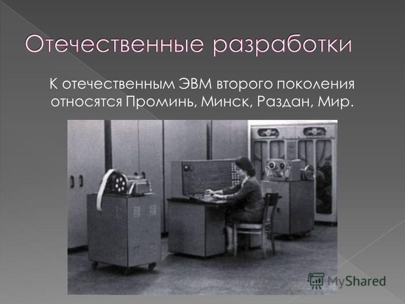 К отечественным ЭВМ второго поколения относятся Проминь, Минск, Раздан, Мир.