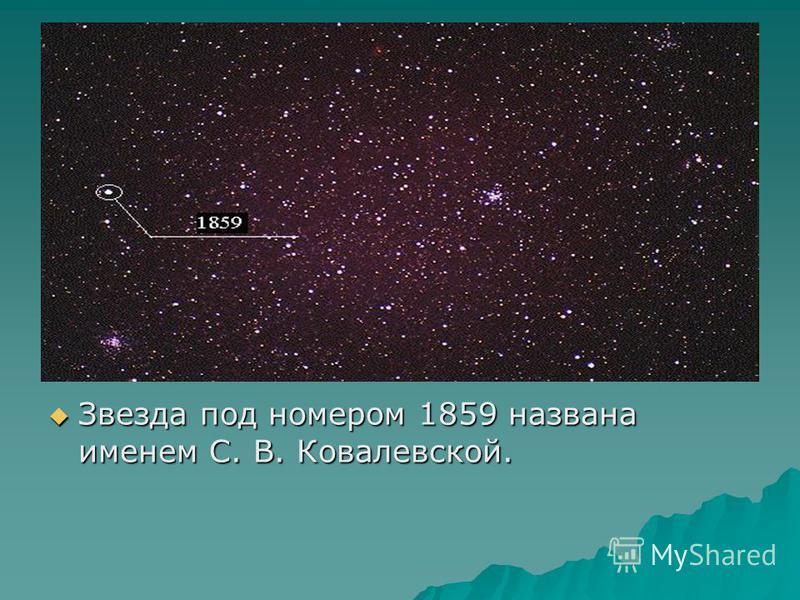 Звезда под номером 1859 названа именем С. В. Ковалевской. Звезда под номером 1859 названа именем С. В. Ковалевской.