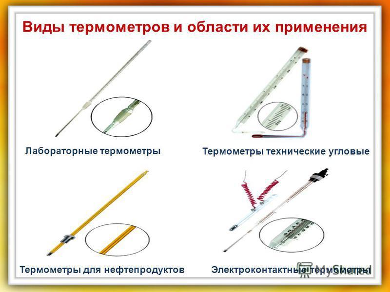 Лабораторные термометры Термометры технические угловые Термометры для нефтепродуктов Электроконтактные термометры Виды термометров и области их применения