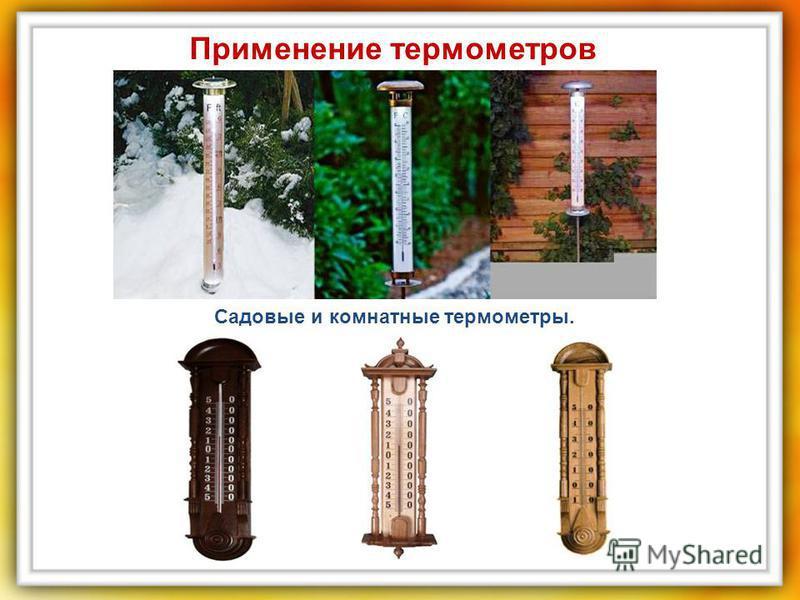 Применение термометров Садовые и комнатные термометры.