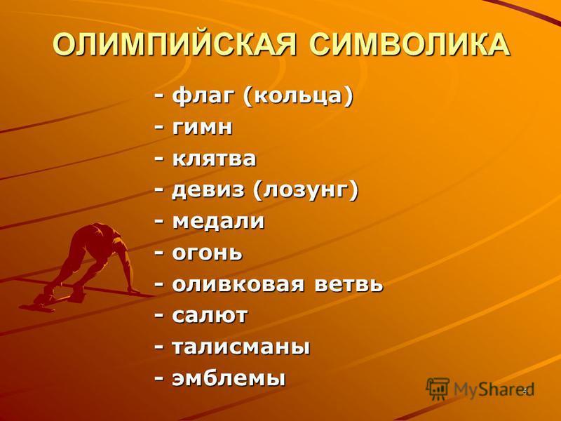 4 ОЛИМПИЙСКАЯ СИМВОЛИКА - флаг (кольца) - гимн - клятва - девиз (лозунг) - медали - огонь - оливковая ветвь - салют - талисманы - эмблемы