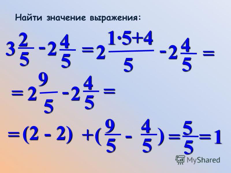 Найти значение выражения: 523 - = 542 51·5+42 - = 542 = 592 -= 542 (2 - 2) + 5459-() = = 55= 1