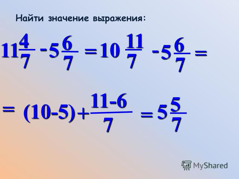 Найти значение выражения: 7411 - = 765 71110 - 765= = (10-5) + 711-6= 755