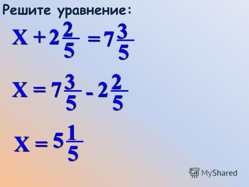 Решите уравнение:515 537 522 - Х + = Х = 537 522