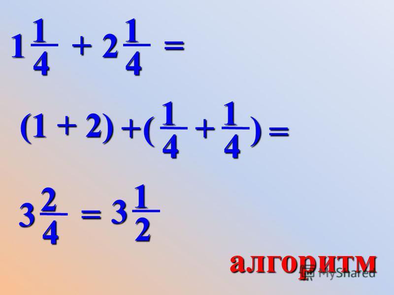 411 + 412 = (1 + 2) + 4141+() = 423 = 213 аапа лол гг ооо р-р-р ии тттт мм
