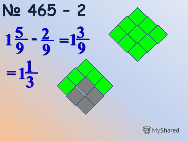 465 – 2951 - = 92 931 = 311