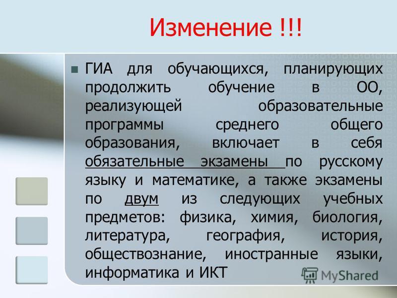 Изменение !!! ГИА для обучающихся, планирующих продолжить обучение в ОО, реализующей образовательные программы среднего общего образования, включает в себя обязательные экзамены по русскому языку и математике, а также экзамены по двум из следующих уч