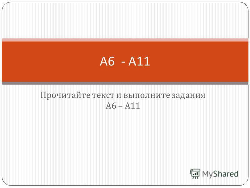 Прочитайте текст и выполните задания А 6 – А 11 А 6 - А 11
