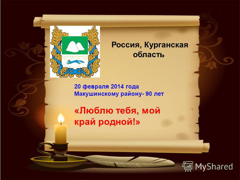 Россия, Курганская область 20 февраля 2014 года Макушинскому району- 90 лет «Люблю тебя, мой край родной!»