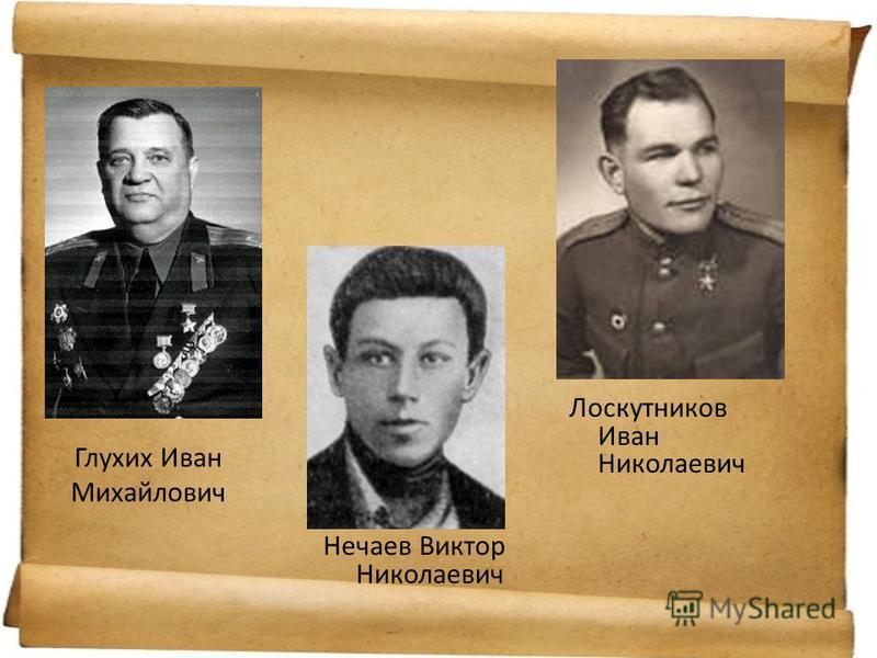 Глухих Иван Михайлович Нечаев Виктор Николаевич Лоскутников Иван Николаевич