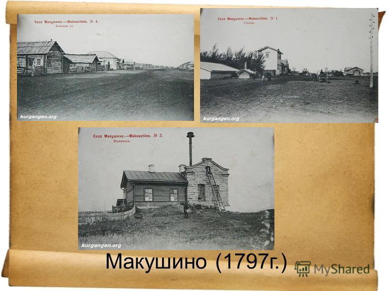 Макушино (1797 г.)