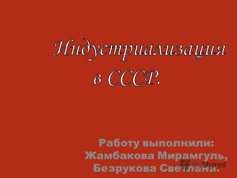 Работу выполнили: Жамбакова Мирамгуль, Безрукова Светлана.
