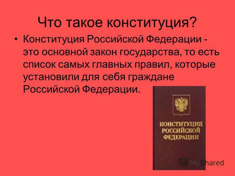 Что такое конституция? Конституция Российской Федерации - это основной закон государства, то есть список самых главных правил, которые установили для себя граждане Российской Федерации.