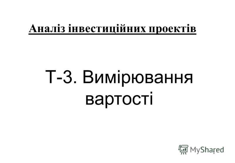 1 Аналіз інвестиційних проектів Т-3. Вимірювання вартості