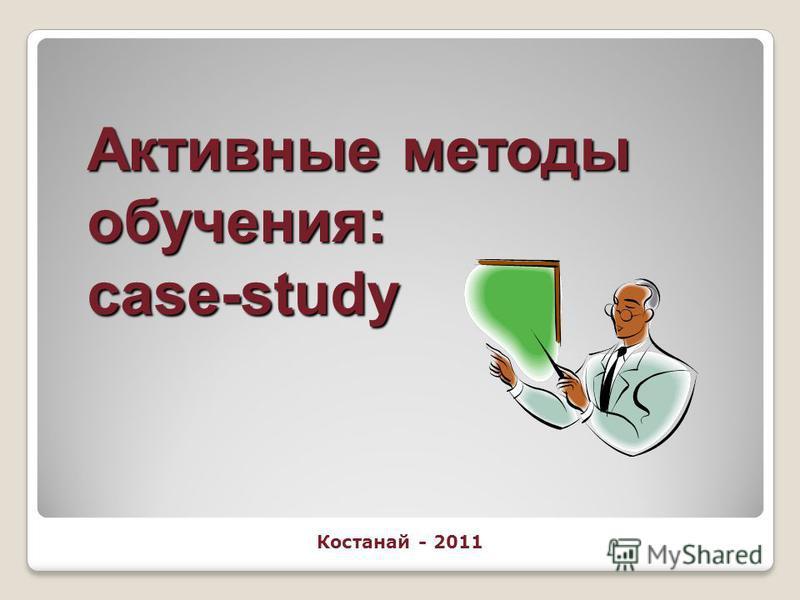 Активные методы обучения: case-study Костанай - 2011