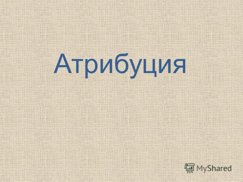 Атрибуция