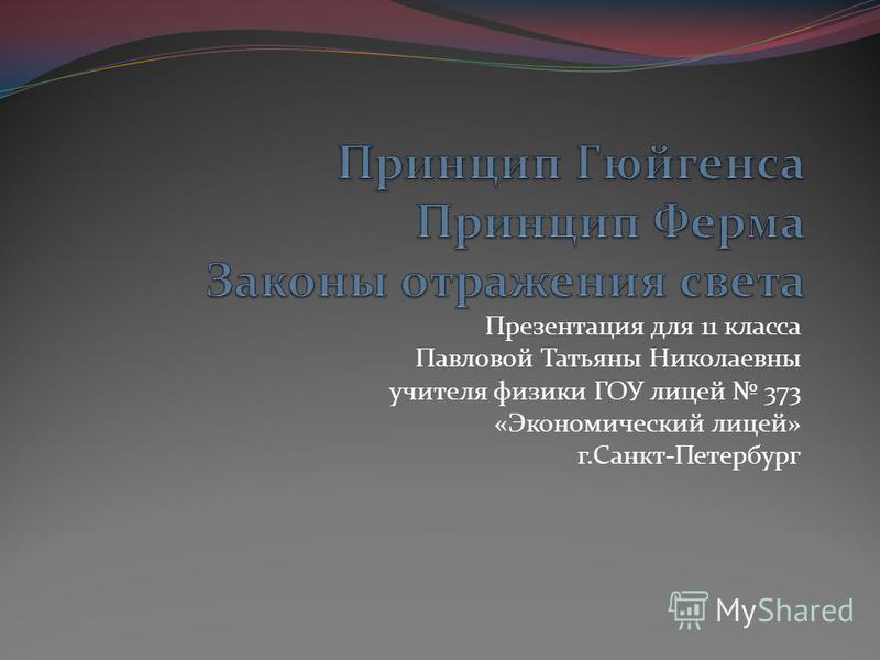 Презентация для 11 класса Павловой Татьяны Николаевны учителя физики ГОУ лицей 373 «Экономический лицей» г.Санкт-Петербург