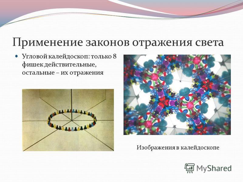 Применение законов отражения света Угловой калейдоскоп: только 8 фишек действительные, остальные – их отражения Изображения в калейдоскопе