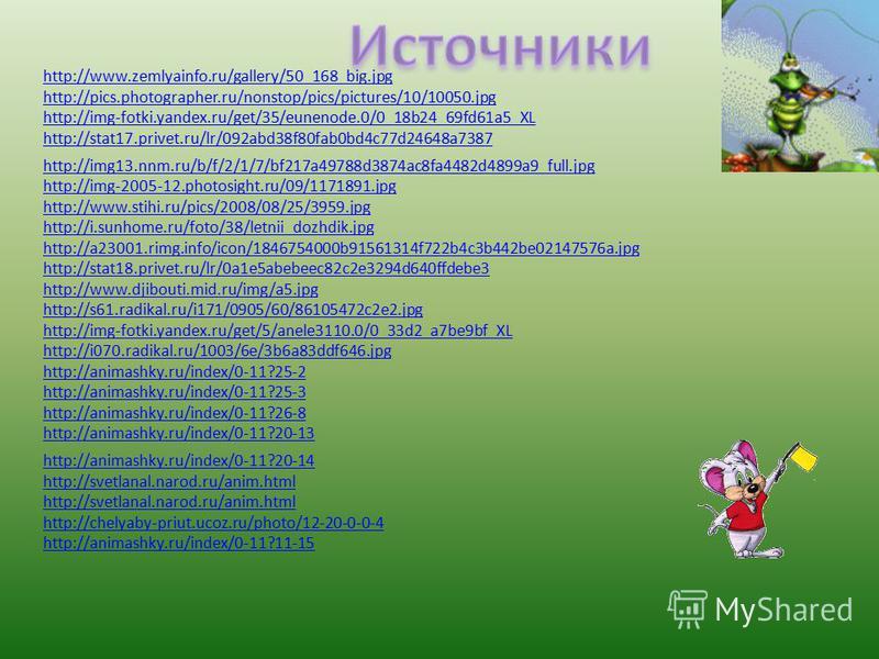 http://img13.nnm.ru/b/f/2/1/7/bf217a49788d3874ac8fa4482d4899a9_full.jpg http://img-2005-12.photosight.ru/09/1171891.jpg http://www.stihi.ru/pics/2008/08/25/3959.jpg http://i.sunhome.ru/foto/38/letnii_dozhdik.jpg http://a23001.rimg.info/icon/184675400