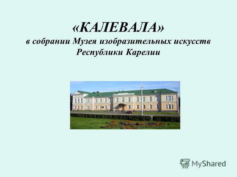 «КАЛЕВАЛА» в собрании Музея изобразительных искусств Республики Карелии