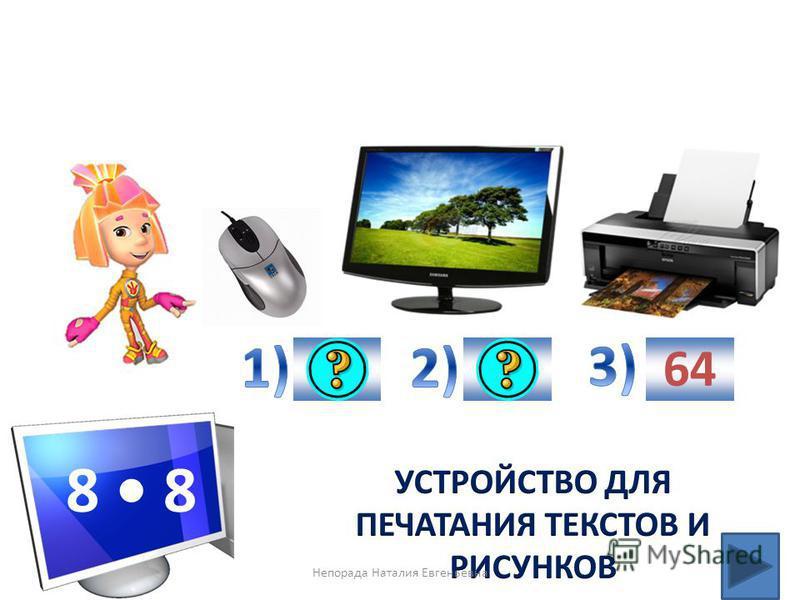 241232 Непорада Наталия Евгеньевна