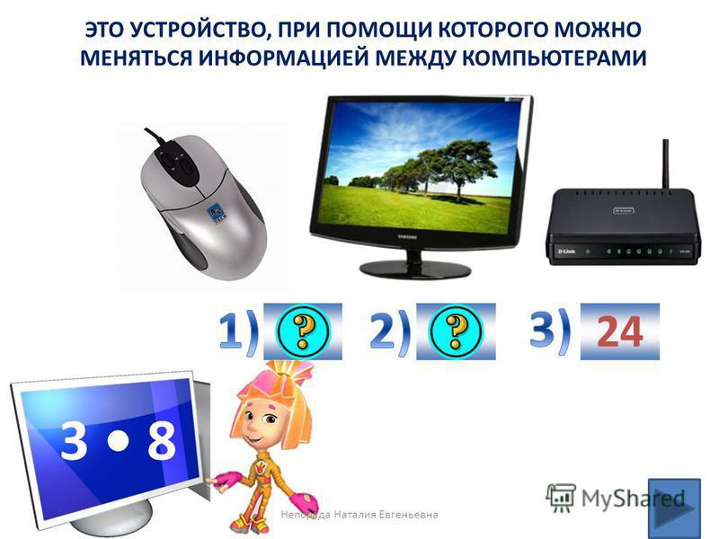 641221 8 Непорада Наталия Евгеньевна