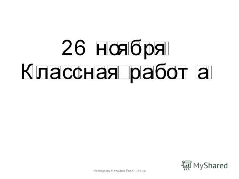 Правила посадки Непорада Наталия Евгеньевна