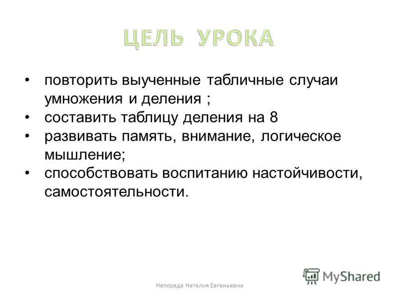 Тема урока. Таблица деления на 8 Непорада Наталия Евгеньевна